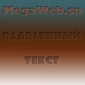 Вдавленный текст Photoshop CS5 RUS (Нажмите для увеличения картинки)