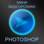 Мини-видеоролики по Photoshop